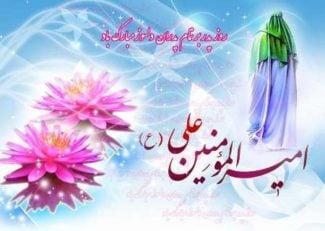 به مناسبت میلاد حضرت علی (ع) و روز پدر