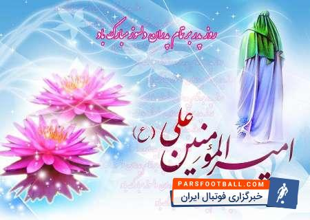 روز پدر ؛ کلیپی بسیار زیبا به مناسبت میلاد حضرت علی (ع) و روز پدر