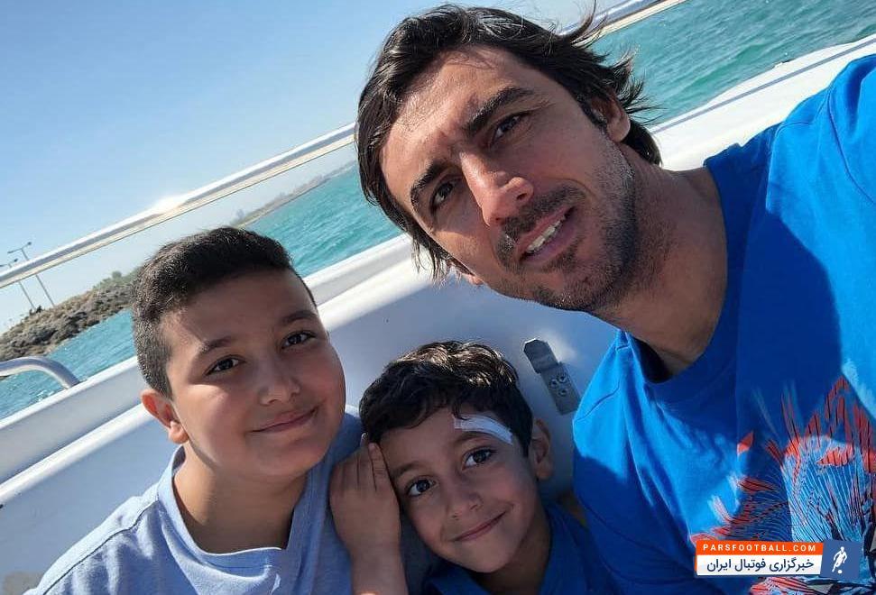 عکس ؛ ستاره استقلال در کنار فرزندانش در تعطیلات نوروزی