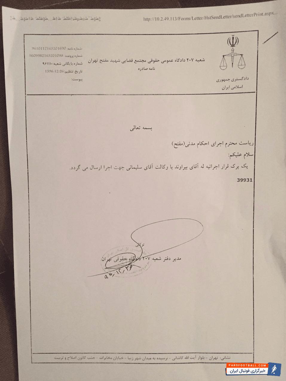 عکس ؛ خشم علیرضا بیرانوند کار دست نفت تهران داد!