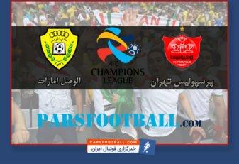 بازی پرسپولیس و الوصل امارات در لیگ قهرمانان آسیا
