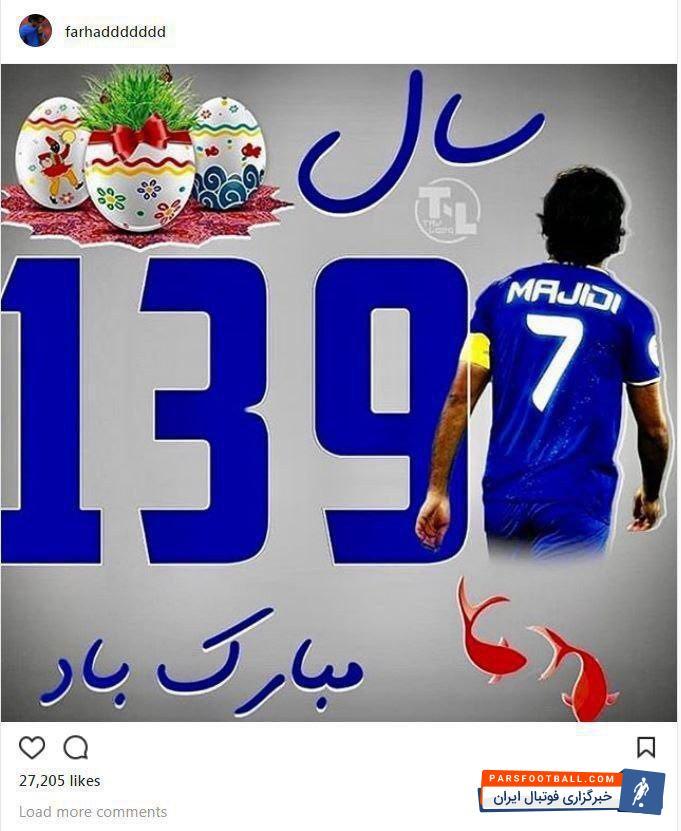 تصویری از تبریک خلاقانه فرهاد مجیدی به مناسبت نوروز ۹۷