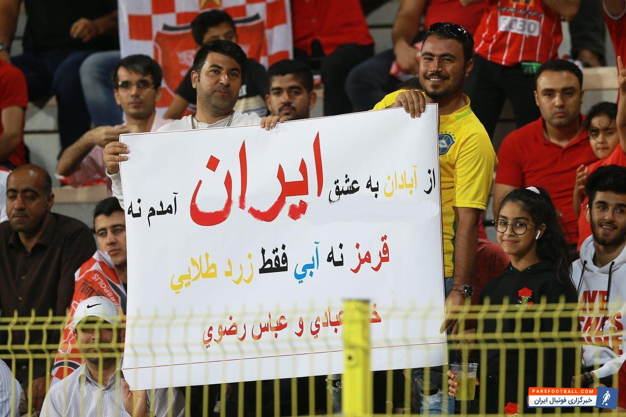 عکس ؛ پرسپولیس در قلب دبی میزبان بود!