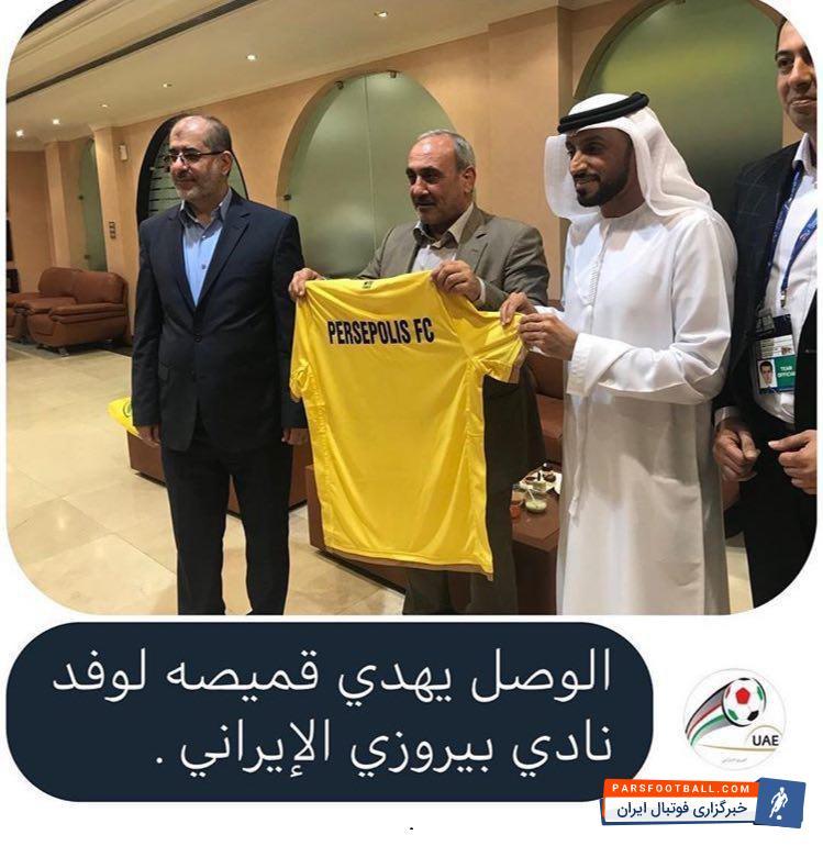 باشگاه الوصل امارات در نشستی که با مدیران پرسپولیس داشت، پیراهن این تیم را با نام پرسپولیس به حمید رضا گرشاسبی، مدیرعامل پرسپولیس هدیه داد.