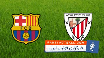 خلاصه بازی بارسلونا و بیلبائو