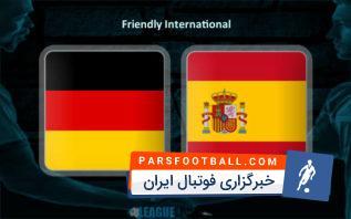 خلاصه بازی آلمان و اسپانیا
