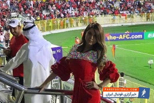 پرسپولیس ؛ حضور پریا عرب زاده مدل ایرانی در بازی پرسپولیس و الوصل