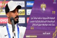 محمد احمد بازیکن العین امارات پیش از دیدار با استقلال گفت: با احترام به رقیب این را میگویم که انگیزه ما برای کسب ۳ امتیاز در این بازی زیاد است.