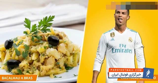 ستاره های فوتبال و غذای مورد علاقه شان ؛ خبرگزاری فوتبال ایران