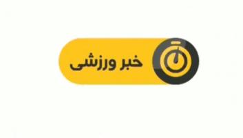 اخبار ورزشی شبکه سوم سیما ساعت 19:15 پنج شنبه 17 اسفند سال 1396