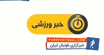 اخبار ورزشی شبکه سوم سیما ساعت 19:15 جمعه 25 اسفند سال 1396