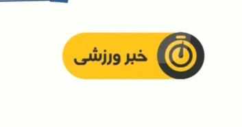 اخبار ورزشی شبکه سوم سیما ساعت 19:15 یکشنبه 27 اسفند سال 1396