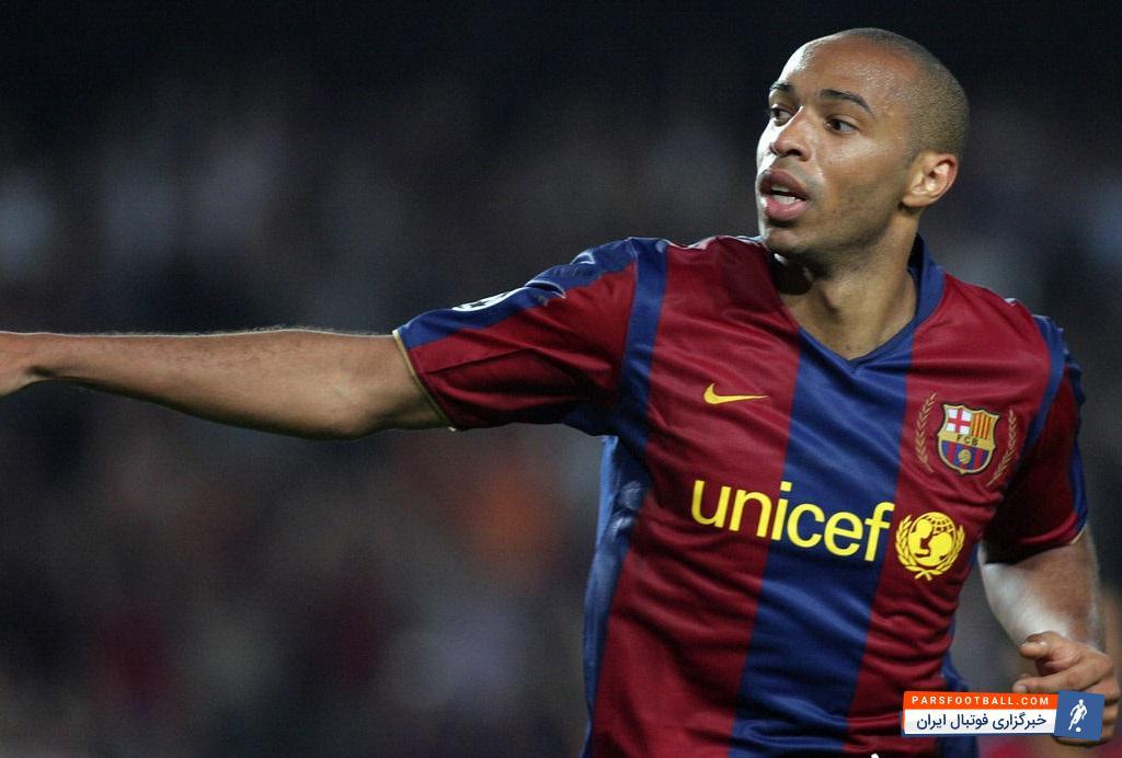 تیری هانری و درخشش او در دوران حضورش در بارسلونا ؛ پارس فوتبال