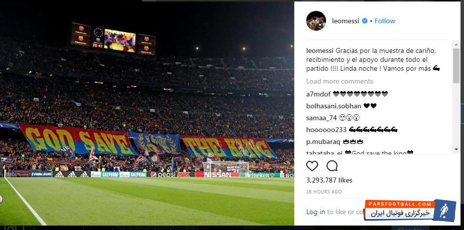 عکس ؛ مسی به بنر حمایتی هواداران بارسلونا واکنش نشان داد