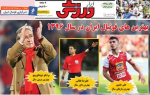 روزنامه ابرار ورزشی ، یکشنبه ۲۷ اسفند ؛ برانکو بهترین مربی سال ۹۶ !