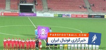 خلاصه دیدار تیم ملی فوتبال دختران ایران مقابل روسیه