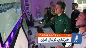 فناوری ویدیو چک در جام جهانی 2018 روسیه