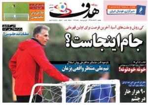 روزنامه هدف ورزشی ، پنجشنبه ۲۴ اسفند ؛ تعجب اماراتی ها از استقبال ویژه هواداران پرسپولیس !