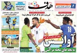 روزنامه هدف ورزشی ، یکشنبه ۲۷ اسفند ؛ آوانس به بچه محل های مراکش !