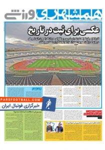 تیتر عجیب و معنادار روزنامه همشهری ورزشی ؛ خیانت کارلوس کی روش به فوتبال ایران !