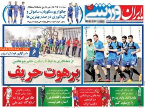 روزنامه ایران ورزشی ، شنبه ۲۶ اسفند ؛ ۳ غایب سرشناس در تیم رقیب ایران !