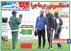 روزنامه ایران ورزشی ، یکشنبه ۲۷ اسفند ؛ پیشنهادی جدید برای برانکو !