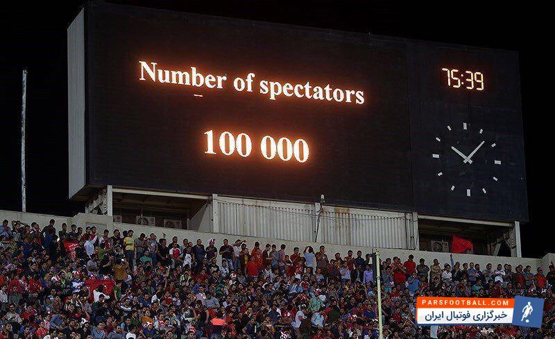 استقلال رکورد تعداد تماشاگر پرسپولیس در این فصل از لیگ قهرمانان آسیا را شکست