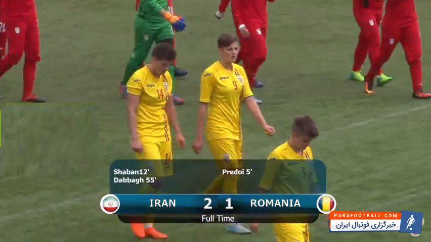 کلیپی از خلاصه دیدار دو تیم ملی جوانان ایران و رومانی در آخرین دیدار از تورنمت سوچی
