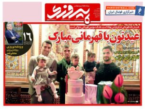 روزنامه پیروزی ، یکشنبه ۲۷ اسفند ؛ عیدتون با قهرمانی مبارک !