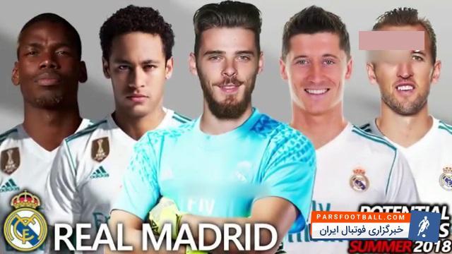 رئال مادرید و نقل و انتقالات احتمالی در تابستان 2018 ؛ پارس فوتبال