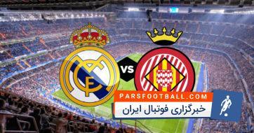 خلاصه بازی رئال مادرید و خیرونا