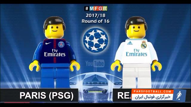 رئال مادرید ؛ شبیه سازی بازی پاری سن ژرمن و رئال مادرید با لگو