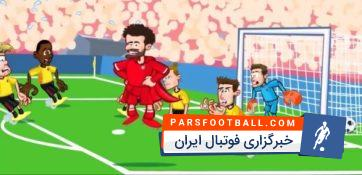 انیمیشن طنز درخشش محمد صلاح در بازی مقابل واتفورد
