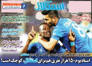 روزنامه استقلال جوان ، پنجشنبه ۲۴ اسفند ؛  استادیوم ۱۵۰ هزار نفری هم برای استقلال کوچک است !