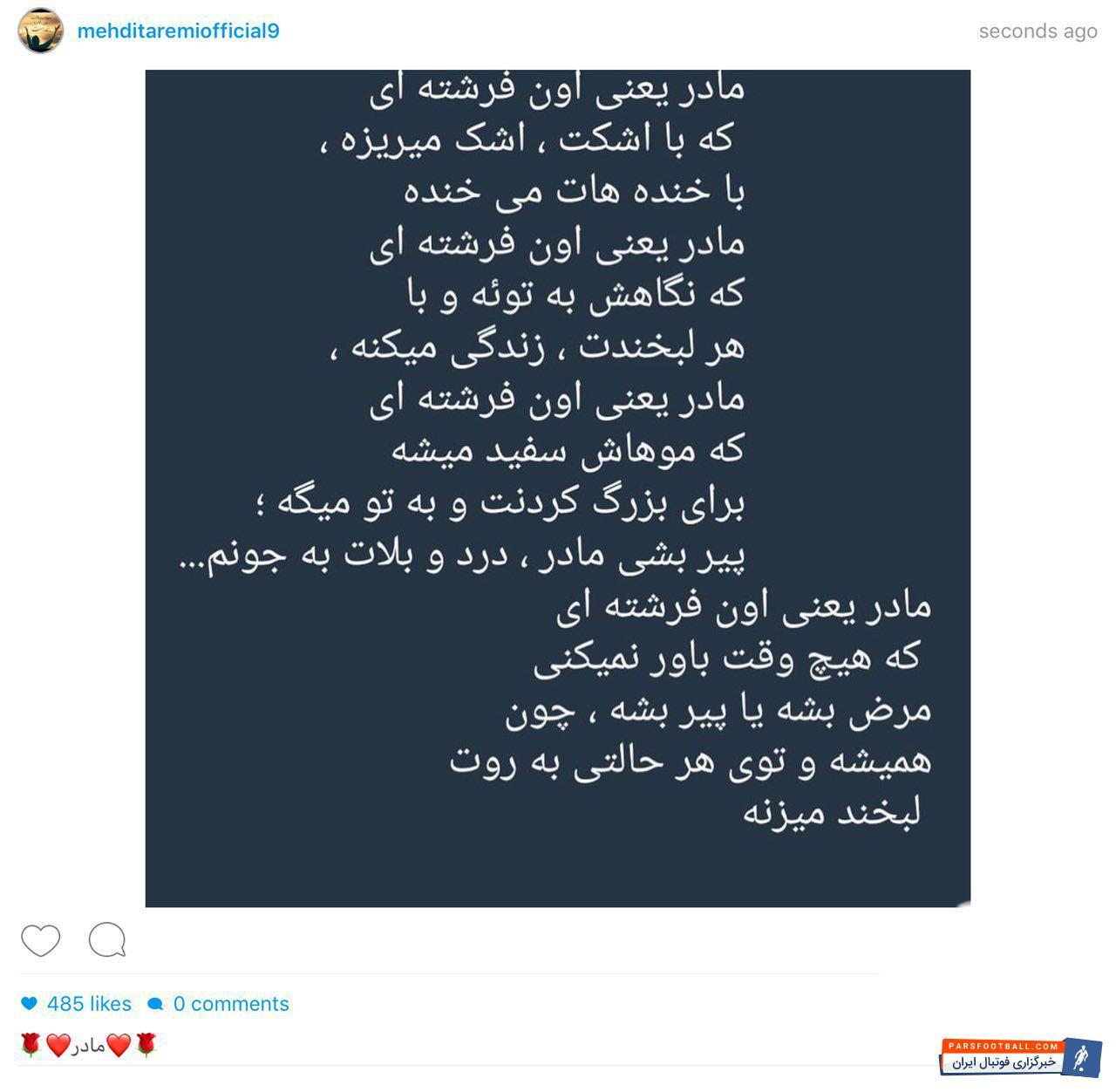 مهدی طارمی به مناسبت روز مادر پستی را در اینستاگرام منتشر کرد.