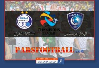 بازی الهلال عربستان و استقلال در لیگ قهرمانان آسیا