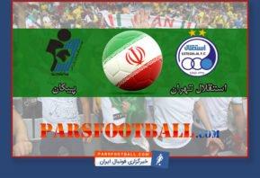 بازی استقلال تهران و پیکان