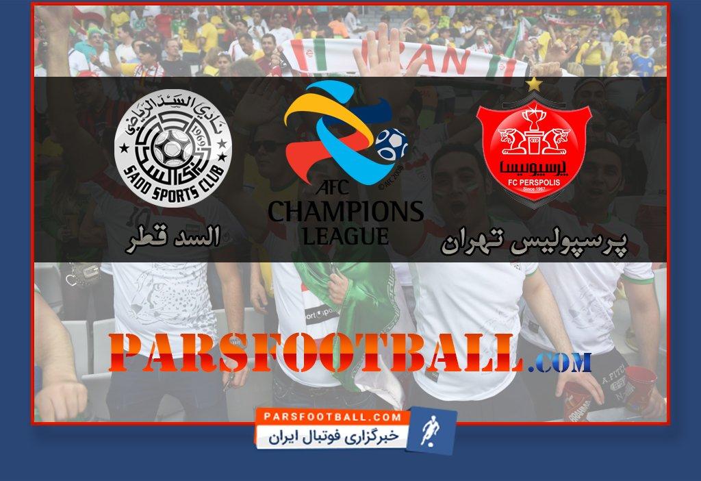 بازی پرسپولیس تهران و السد قطر در لیگ قهرمانان آسیا