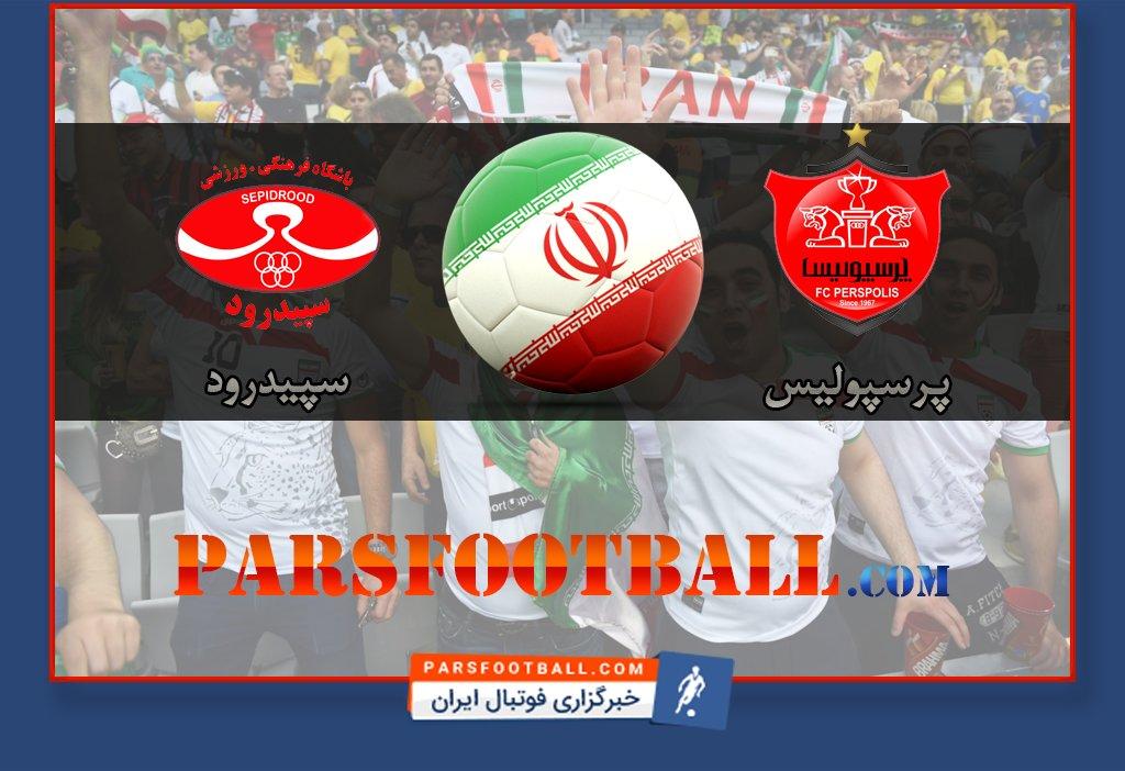 کلیپی از خلاصه بازی پرسپولیس و سپیدرود در بازی های لیگ برتر خلیج فارس 7 اردیبهشت 97