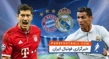 بایرن مونیخ و رئال مادرید
