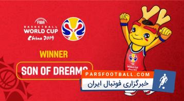 رونمایی از نماد جام جهانی بسکتبال 2019
