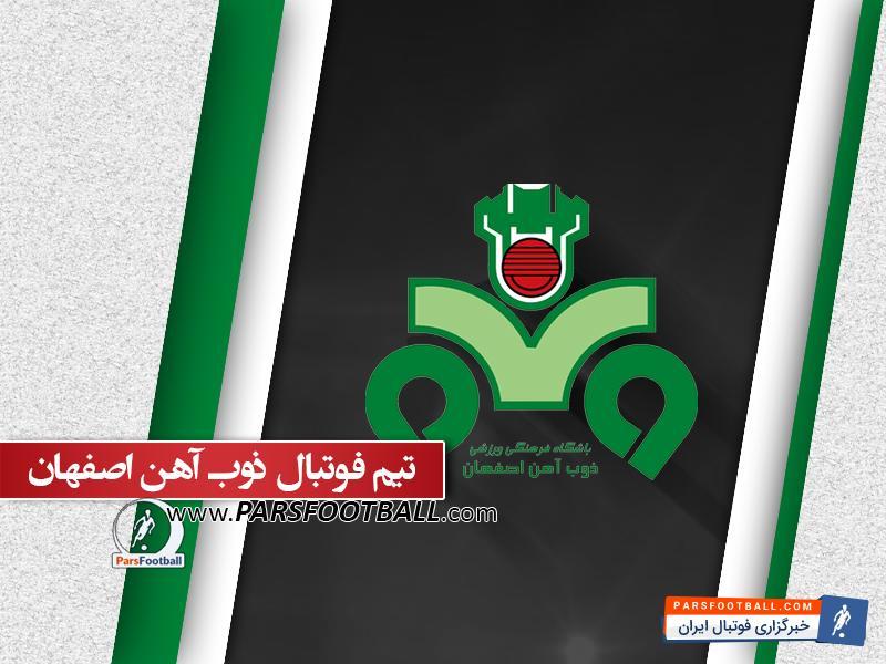 ذوب آهن اصفهان ؛ نگاهی به عملکرد خط حمله ذوب آهن اصفهان در لیگ هفدهم