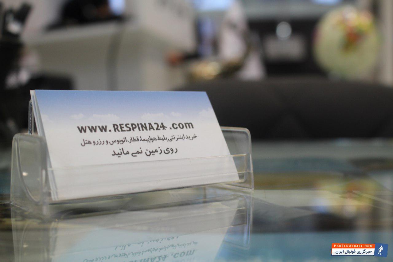 خرید بلیط ارزان از رسپینا
