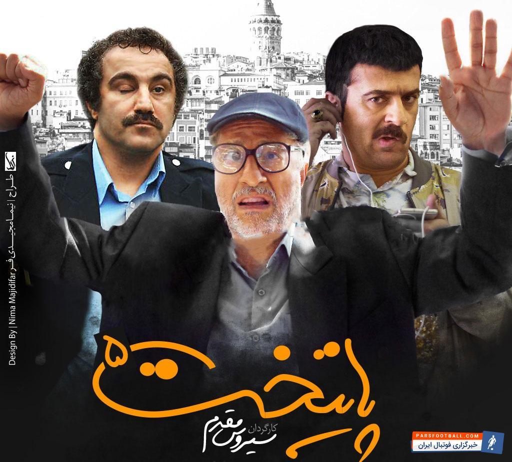 سید تقی حسینی بدل محسن تنابنده در سریال پایتخت 5؛ نقی معمولی در کنار بدلکارش