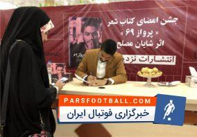 صف هواداران شایان مصلح در مراسمرونمایی از کتابش