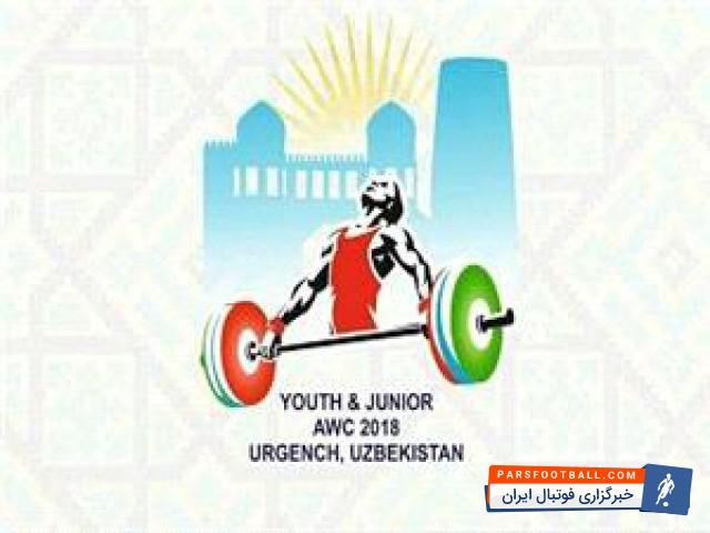 وزنه برداری قهرمانی نوجوانان و جوانان آسیا و موفقیت اولین وزنه بردار دختر ایران