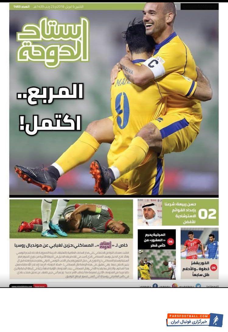 """عکس ؛  شادی """" مهدی طارمی """" روی جلد روزنامه های قطری"""