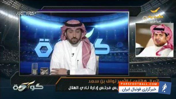 عکس ؛ تردید عجیب مدیران باشگاه الهلال قبل دیدار با استقلال