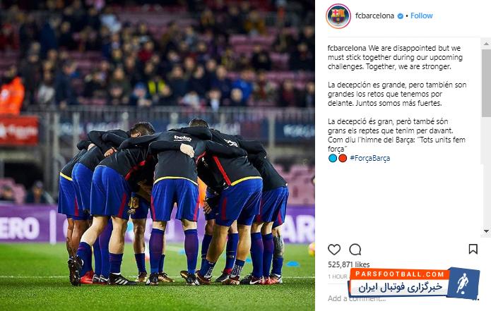 عکس ؛ واکنش بارسا در شبکه های اجتماعی به شکست مقابل رم