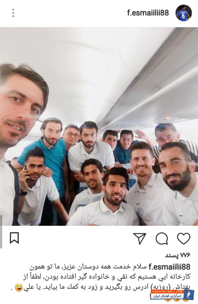 عکس ؛ درخواست کمک فرشید اسماعیلی پس از فرود هواپیمای استقلال در عربستان